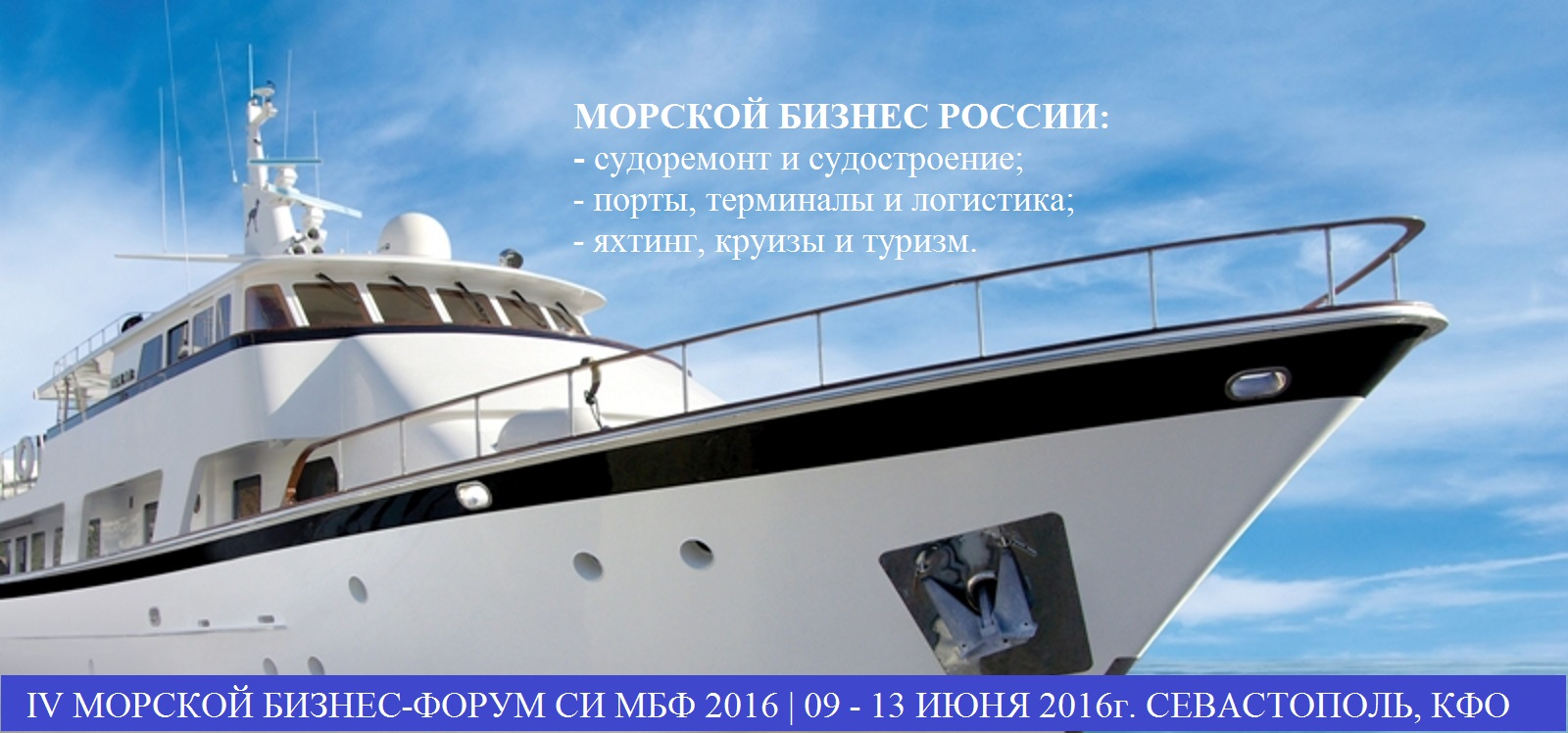 Maritime business 2016 RUS