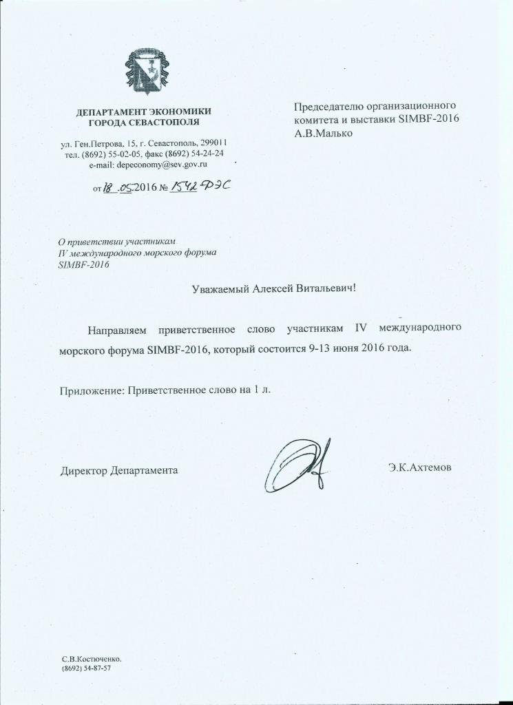 Departament economiki soprovod 001