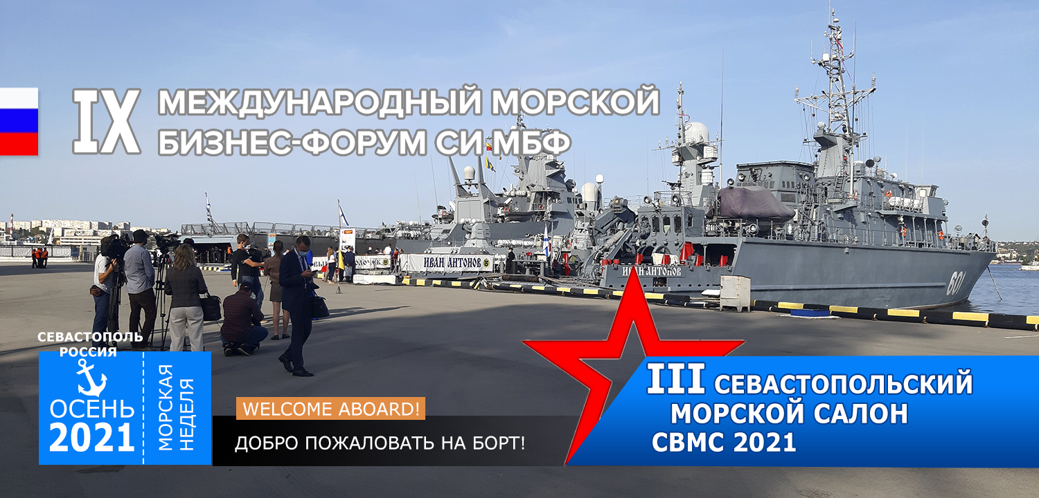 Maritime week of Russia SIMBF 2021