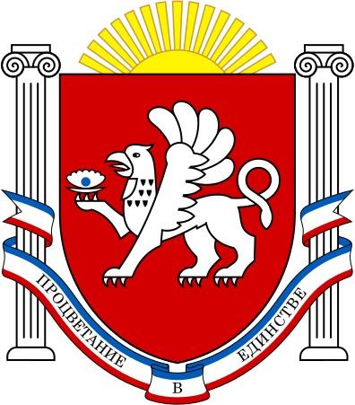 Emblem of Crimea