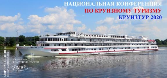 КРУИЗТУР 2020